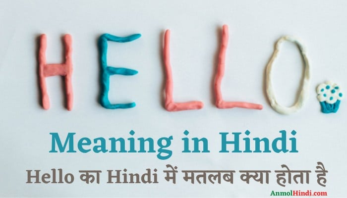 Hello Meaning In Hindi