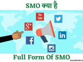 SMO Full Form