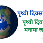 earth day in hindi