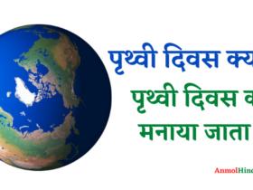 earth day in hindi