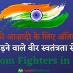 freedom fighters in hindi
