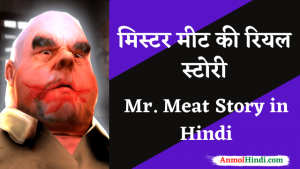 mr meat story in hindi
